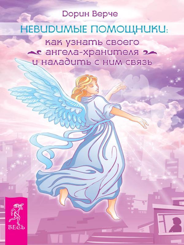 Невидимые помощники. Как узнать своего ангела-хранителя и наладить с ним связь - Вёрче Дорин