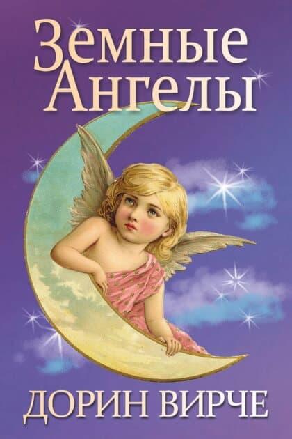 Земные ангелы - Вёрче Дорин