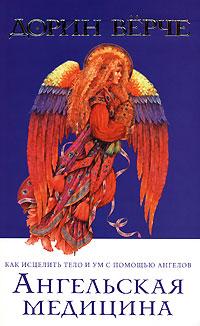 Ангельская медицина. Как исцелить тело и ум с помощью ангелов - Вёрче Дорин