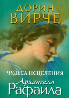 Чудеса исцеления архангела Рафаила - Вёрче Дорин