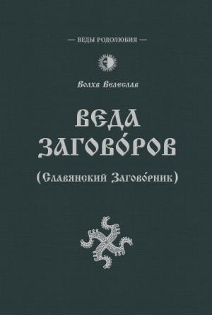 Древний мир образов в Священных Ведах - Волхв Велеслав