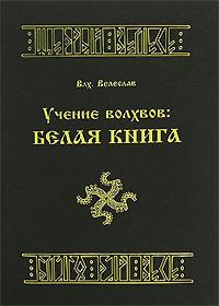 Учение Волхвов. Белая Книга - Волхв Велеслав