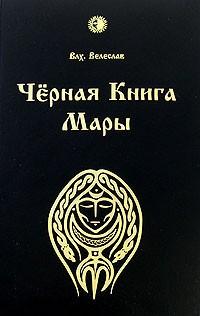Чёрная книга Мары - Волхв Велеслав