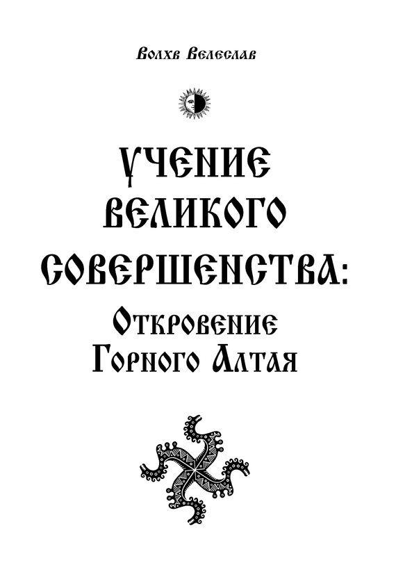 Учение великого совершенства - Волхв Велеслав