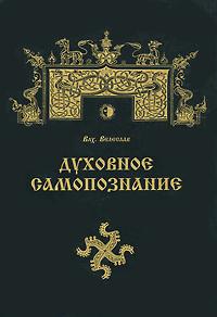Духовное самопознание - Волхв Велеслав