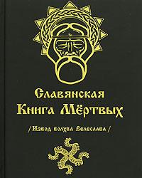 Славянская книга мертвых - Волхв Велеслав