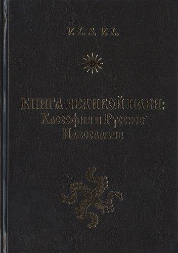 Книга Великой Нави. Хаософия и русское Навославие - Волхв Велеслав