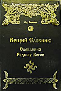 Вещий словник.Славления родных богов - Волхв Велеслав