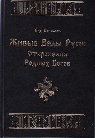 Родные боги - Волхв Велеслав