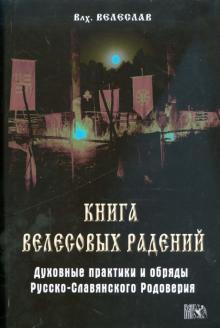 Книга Велесовых Радений - Волхв Велеслав