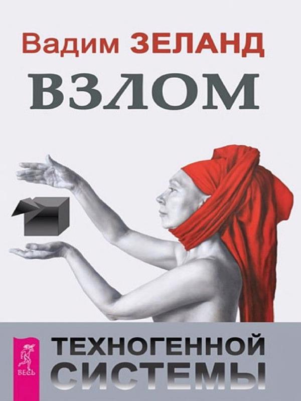 Взлом Техногенной Системы - Зеланд Вадим