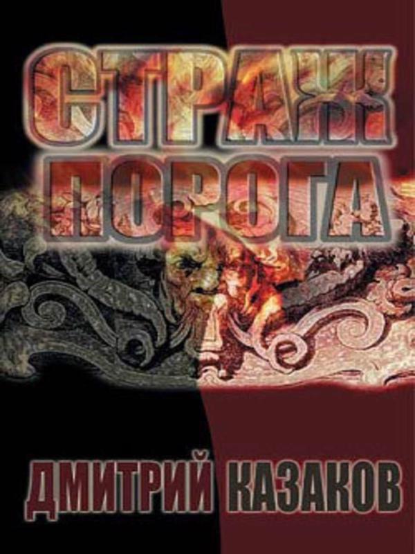 Открытая книга - Казаков Дмитрий