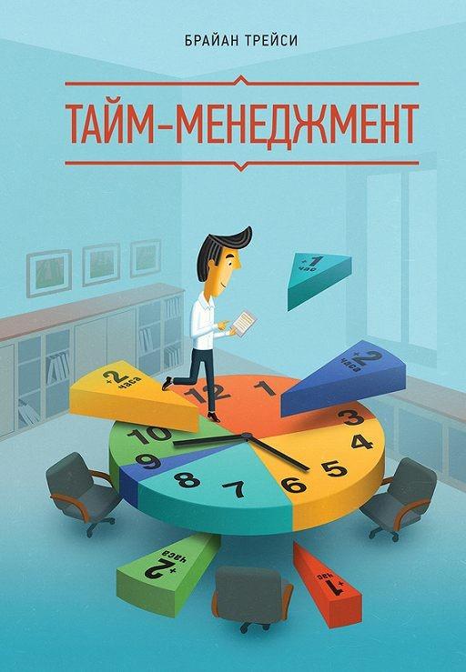 Тайм-менеджмент - Брайан Трейси
