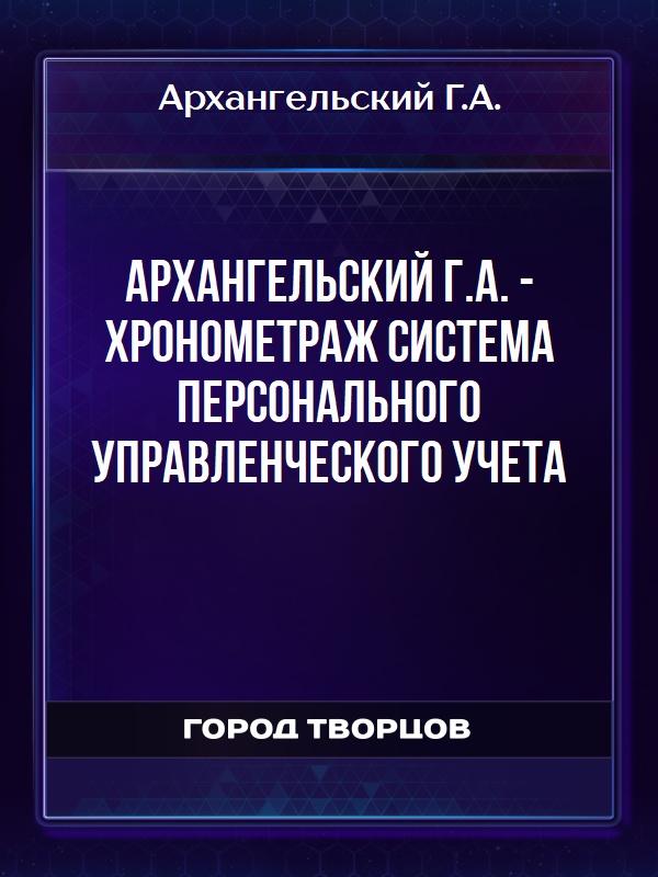 Хронометраж система персонального управленческого учета - Архангельский Г.А.