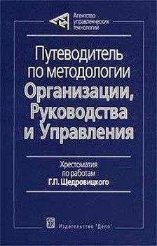 Непрожективный подход к организации деятельности - Архангельский Г.А.