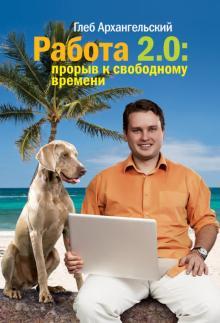 Работа 2.0 прорыв к свободному времени - Архангельский Г.А.