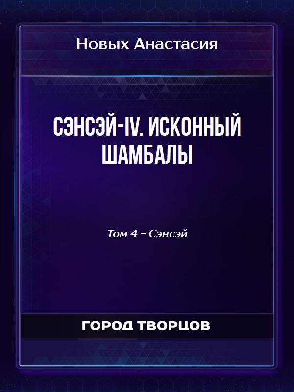 Сэнсэй-IV. Исконный Шамбалы - Новых Анастасия