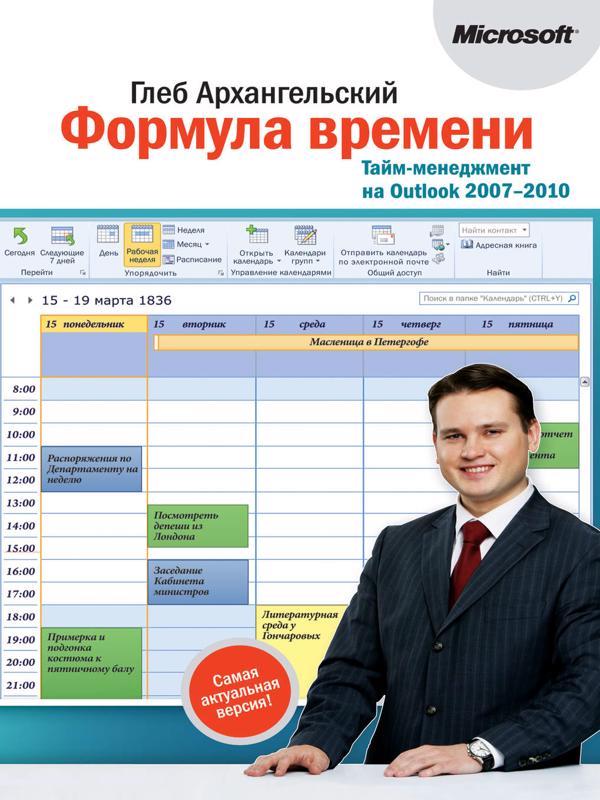 Формула времени. Тайм-менеджмент на Outlook 2007 - Архангельский Г.А.