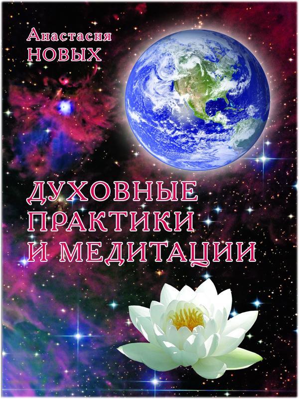 Духовные практики и медитации - Новых Анастасия
