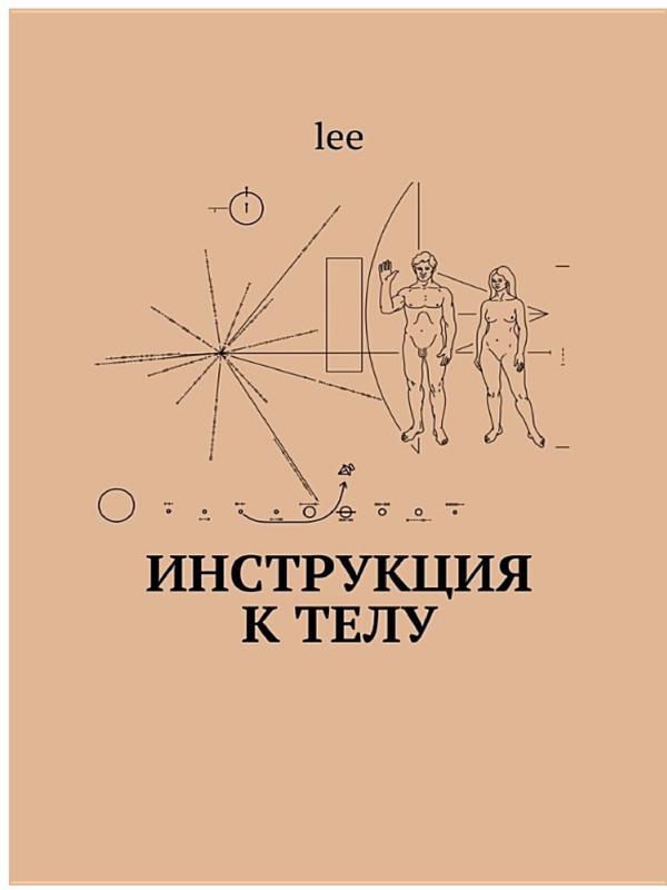 Инструкция к телу - lee