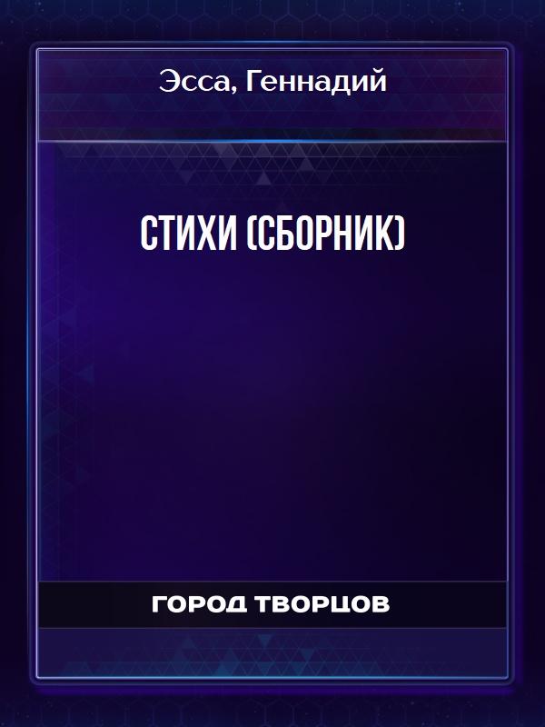 Стихи (сборник) - Эсса Геннадий