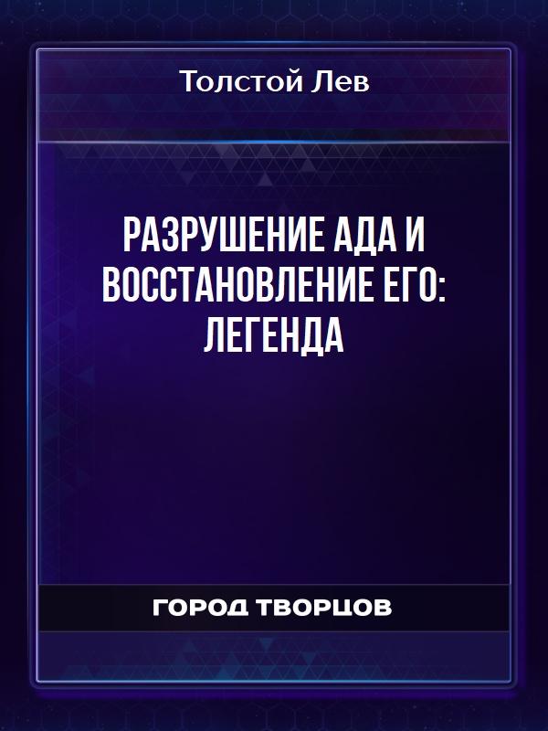 Разрушение ада и восстановление его -Легенда - Толстой Лев