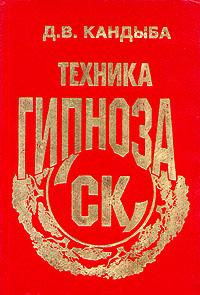 Техника гипноза СК - Кандыба Дмитрий Викторович