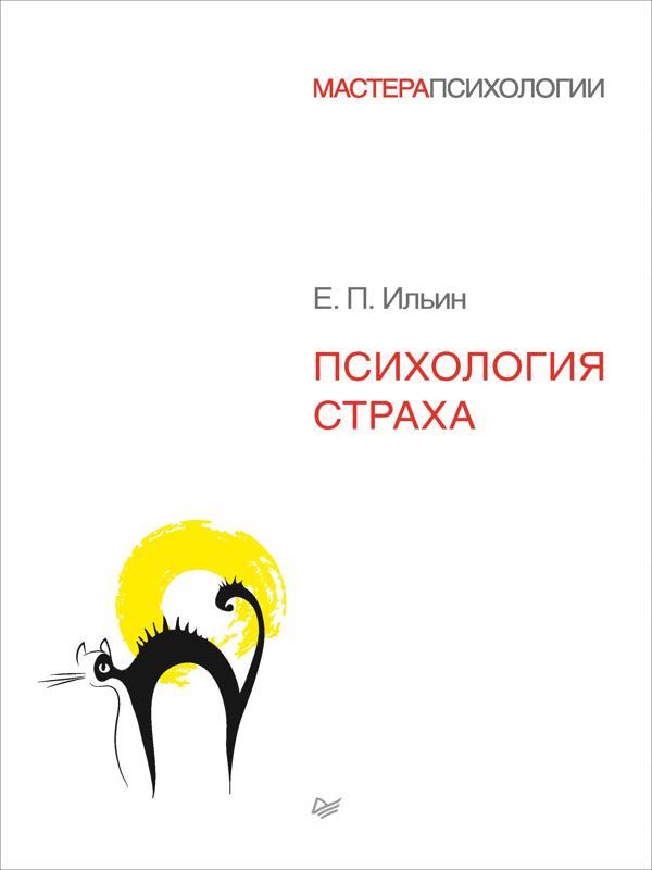 Психология страха (Мастера психологии) - Ильин Евгений