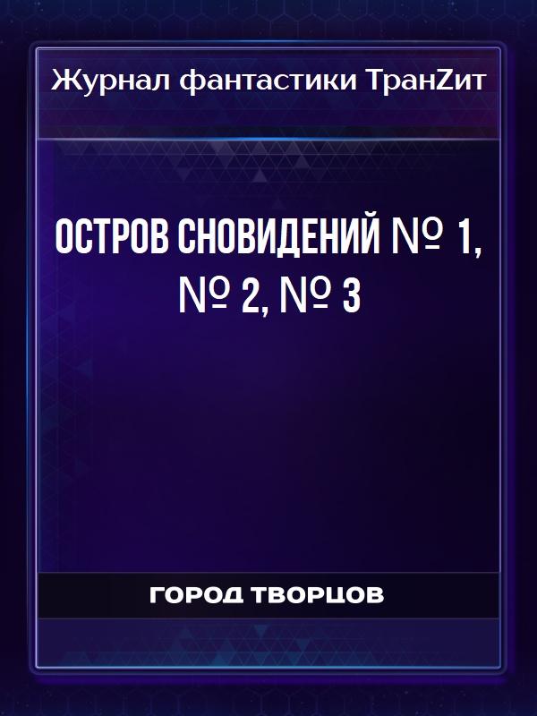 Остров Сновидений № 1, № 2, № 3 - Журнал фантастики ТранZит