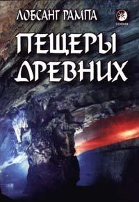 Пещеры древних - Рампа Лобсанг