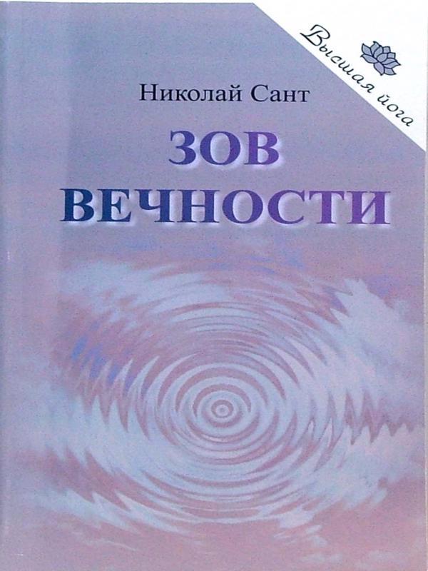 Зов Вечности - Николай Сант