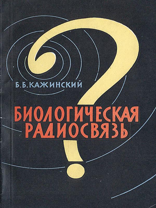 Биологическая радиосвязь - Кажинский Б.Б.