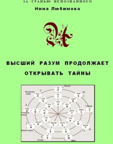 Вечность и Закон - Любимова И.