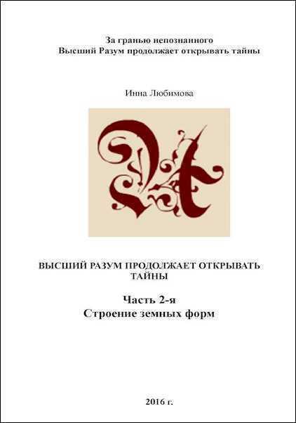 Философия существования Мироздания - Любимова И.