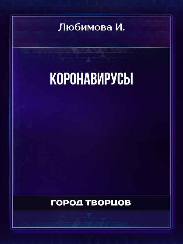 Коронавирусы - Любимова И.