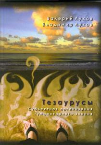 Тезаурусы. Субъектная организация гуманитарного знания - Луков Вал.А.