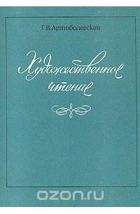 Художественное чтение - Артоболевский Г.В.