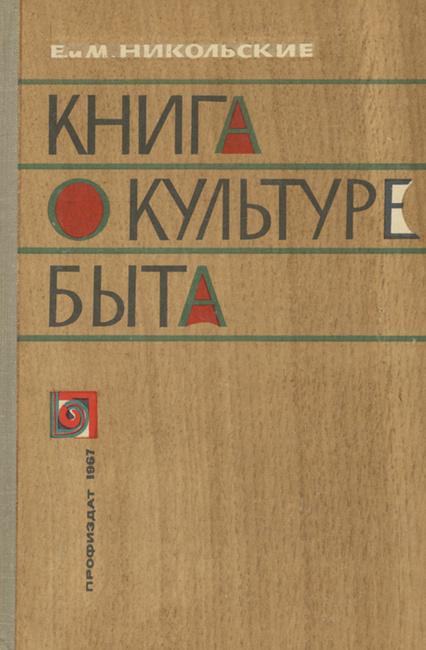 Книга о культуре быта - Никольская Е.А.