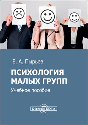 Психология малых групп Учебное пособие 2019 - Пырьев Е.А.