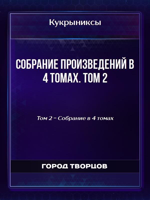 Собрание произведений в 4 томах. Том 2 - Горянина Н.И.
