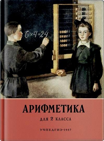 Арифметика для 2-ого класса - Пчёлко А.С.