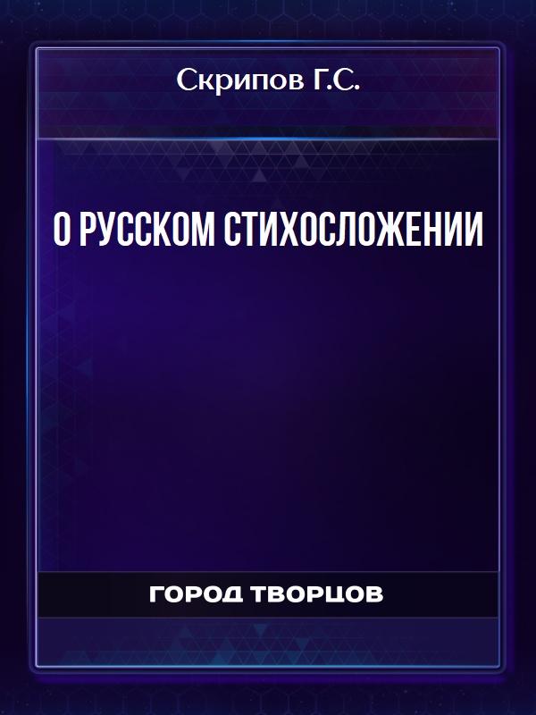 О русском стихосложении - Скрипов Г.С.