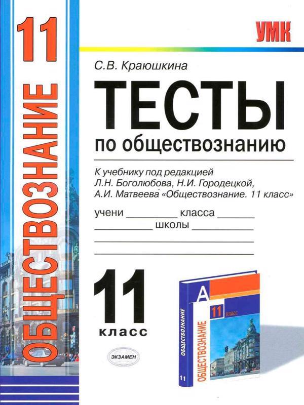 Тесты по обществознанию 11 класс к учебнику Обществознание 11 класс - Краюшкина С. В.