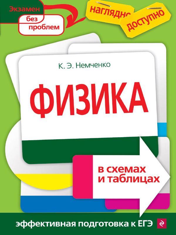 Физика в схемах и таблицах - Немченко Константин Эдуардович