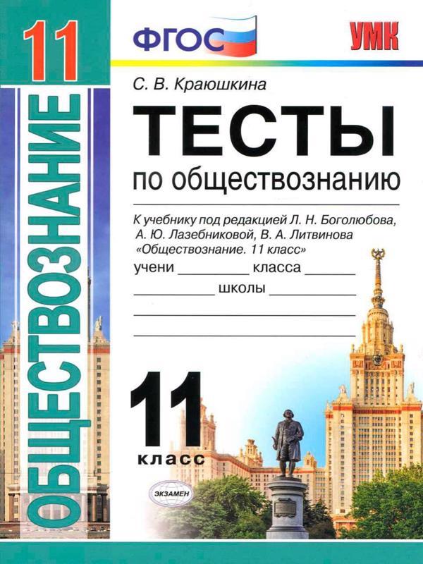 Тесты по обществознанию 11 класс - Краюшкина С. В.