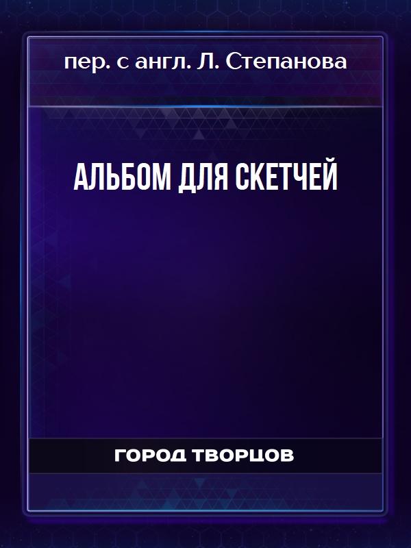 Альбом для скетчей - пер. с англ. Л. Степанова