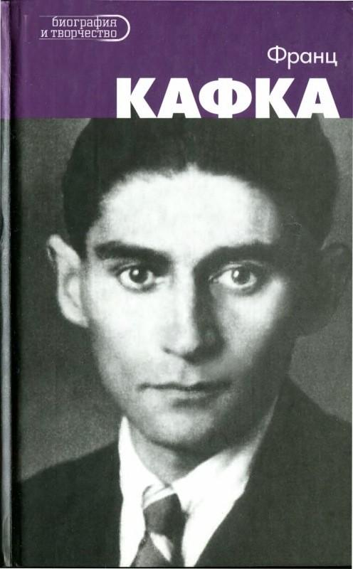 Франц Кафка (Биография и творчество) - Контихош Франсиско М.