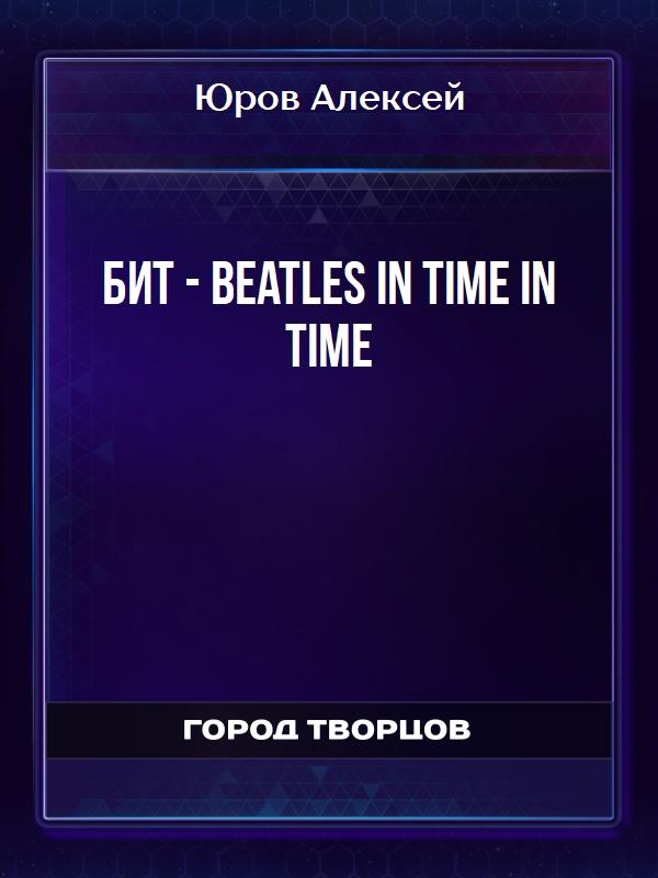 БИТ - Beatles in time IN TIME - Юров Алексей