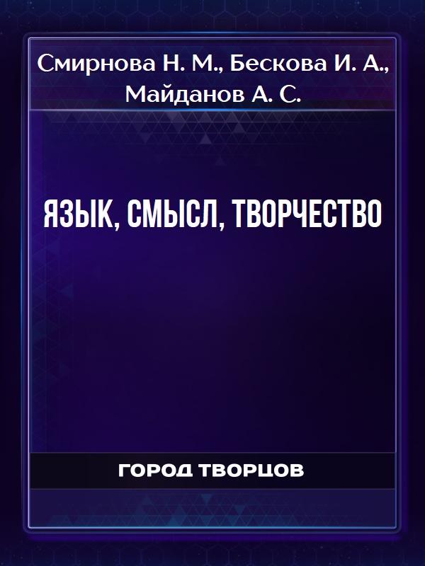 Язык, смысл, творчество - Смирнова Н. М.