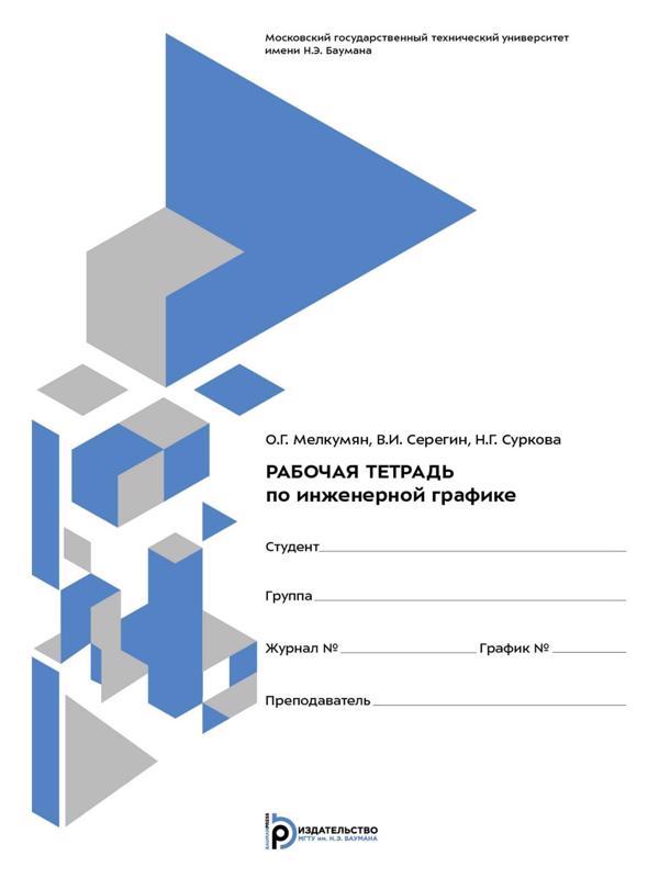 Рабочая тетрадь по инженерной графике - Мелкумян О.Г.